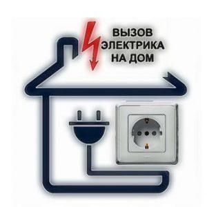Раздел электрики