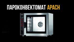 Ремонт кухонных печей APACH
